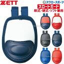 ゼット ZETT スロートガード 硬式・軟式・ソフト兼用 BLM8A ZETT 野球部 高校野球 軟式野球 硬式野球 部活 夏季大会 …