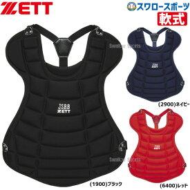 ゼット ZETT 軟式 キャッチャー プロテクター BLP3330 キャッチャー防具 プロテクター ZETT 野球部 軟式野球 野球用品 スワロースポーツ