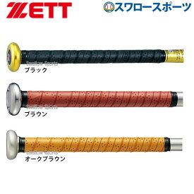 ゼット ZETT ノンスリップ グリップテープ BTX1280 バット ZETT 野球部 野球用品 スワロースポーツ