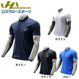 【あす楽対応】 ハタケヤマ HATAKEYAMA 限定 ライト ポロシャツ 半袖 HF-19LP 野球用品 ウェア ウエア スワロースポーツ ウェア ウエア 野球部 野球用品 スワロースポーツ