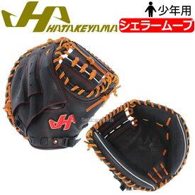 【あす楽対応】 ハタケヤマ キャッチャーミット 軟式 HATAKEYAMA 少年用 シェラームーブ TH-Jr SERIES TH-JC8BS 軟式用 野球部 軟式野球 少年野球 野球用品 スワロースポーツ