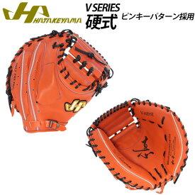 【あす楽対応】 送料無料 ハタケヤマ HATAKEYAMA 硬式 グローブ キャッチャー ミット 捕手用 V SERIES V-M8HR 野球部 硬式野球 高校野球 野球用品 スワロースポーツ