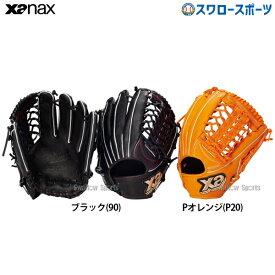 【あす楽対応】 送料無料 ザナックス 硬式グローブ グラブ ザナパワー 外野手・投手用兼用 BHG-7519 野球部 部活 高校野球 野球用品 スワロースポーツ