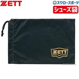 ゼット ZETT シューズ 袋 BA196 スパイク ZETT 野球部 野球用品 スワロースポーツ