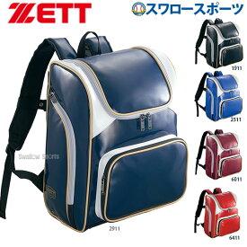 ゼット ZETT バックパック 野球リュック デイパック BA480 遠征バッグ 野球部 通学 高校生 野球リュックサック 野球用品 スワロースポーツ