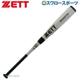 ゼット ZETT 軟式 バット アンドロイドMG 金属製 BAT32982 M号 野球部 軟式野球 野球用品 スワロースポーツ