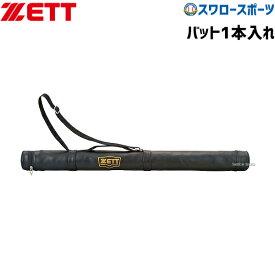 ゼット ZETT バットケース 1本入り BC771 野球部 野球用品 スワロースポーツ