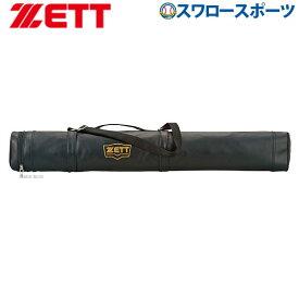ゼット ZETT バットケース 2本入 BC772 バット ケース バット入れ 野球部 野球用品 スワロースポーツ
