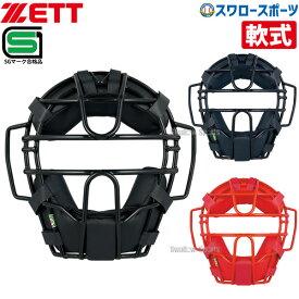 ゼット ZETT 防具 軟式 野球用 マスク キャッチャー用 BLM3152A 野球部 軟式野球 野球用品 スワロースポーツ
