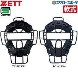 ゼット ZETT 防具 軟式 野球用 マスク キャッチャー用 審判用兼用 BLM3190B 捕手用具 野球部 軟式野球 野球用品 スワロースポーツ