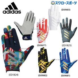adidas アディダス 守備用手袋 5T フィールディンググラブ FTK87 野球部 秋物 冬物 秋冬 野球用品 スワロースポーツ