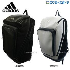 adidas アディダス バッグ 5T バックパック FTK93 バック リュック 野球部 通学 高校生 野球用品 スワロースポーツ