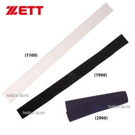 ゼット ZETT キャッチャー用 防具付属品 レッグガードバンド BLLB23 野球部 野球用品 スワロースポーツ