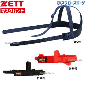 ゼット ZETT 軟式 キャッチャー用 (審判含む) 防具付属品 マスクバンド BLMB4 野球部 軟式野球 野球用品 スワロースポーツ