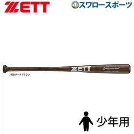 【あす楽対応】 【4/10は最大8%オフクーポン配付】 ゼット ZETT 少年軟式 木製バット 72cm スペシャルセレクトモデル BWT75572 バット 軟式用 ZETT 少年・ジュニア用 野球部 少年野球 M号 M球 軟式野球 野球用品 スワロースポーツ