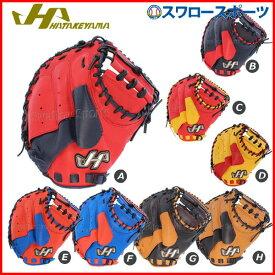 【あす楽対応】 送料無料 ハタケヤマ キャッチャーミット 軟式 HATAKEYAMA 限定 一般 シェラームーブ PRO-288 野球部 軟式野球 野球用品 スワロースポーツ
