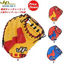 【あす楽対応】 【次回使えるクーポン配布中】 ハタケヤマ キャッチャーミット 軟式 HATAKEYAMA 限定 一般 シェラームーブ PRO-288 野球部 軟式野球 野球用品 スワロースポーツ