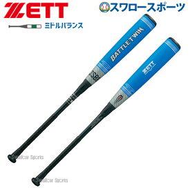 【あす楽対応】 送料無料 ゼット ZETT 軟式 バット バトルツイン FRP製 カーボン製 BCT30914 84cm 730g平均 M号 軟式用 野球部 軟式野球 野球用品 スワロースポーツ