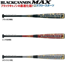【あす楽対応】 送料無料 ゼット ZETT 軟式 バット ブラックキャノン MAX マックス FRP製 カーボン製 BCT35903 83cm 710g平均 M号 軟式バット カーボンバット 野球部 軟式野球 野球用品 スワロースポーツ
