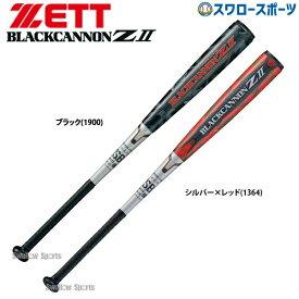 【あす楽対応】 ゼット ZETT 軟式 バット ブラックキャノン Z2 FRP製 カーボン製 BCT35914 84cm 650g M号 軟式バット カーボンバット 野球部 軟式野球 野球用品 スワロースポーツ