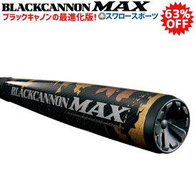 【あす楽対応】 送料無料 ゼット ZETT 軟式バット ブラックキャノン マックス FRP製 カーボン製 BCT35985 M号 85cm 780g MAX 軟式バット カーボンバット 野球部 軟式野球 野球用品 スワロースポーツ