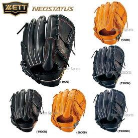 ゼット ZETT 野球 限定 軟式グローブ グラブ ネオステイタス 投手用 BRGB31911 軟式用 グローブ 一般 野球部 M号 M球 新チーム 軟式野球 野球用品 スワロースポーツ