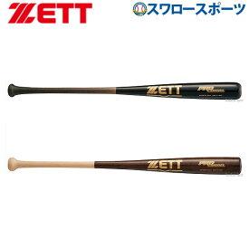 【4/10は最大8%オフクーポン配付】 ゼット ZETT 軟式木製バット 一般 プロモデル BWT38784 軟式用 野球部 M号 M球 軟式野球 メンズ 野球用品 スワロースポーツ