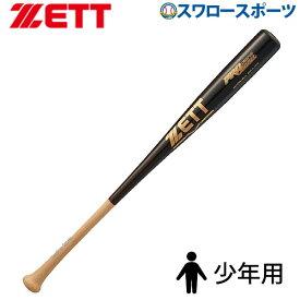 【あす楽対応】 ゼット ZETT 少年軟式 軟式木製バット 80cm プロモデル BWT75780 軟式用 少年野球部 M号 M球 軟式野球 メンズ 野球用品 スワロースポーツ