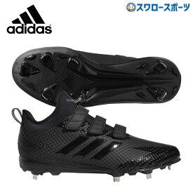 【あす楽対応】 【タフトーのみ可】 adidas アディダス 樹脂底 金具 スパイク アディゼロ スピード8 LOW B41586 野球部 野球用品 スワロースポーツ