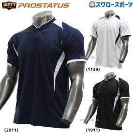 ゼット ZETT プロステイタス ベースボールシャツ Tシャツ 半袖 BOT830 ウエア ウェア ZETT 野球部 ランニング メンズ 野球用品 スワロースポーツ