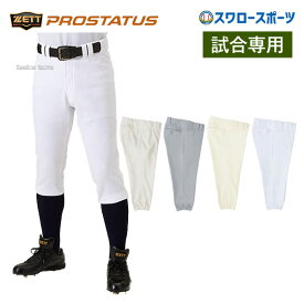 ゼット ZETT プロステイタス 野球 ユニフォームパンツ ズボン ショートパンツ BU508CP ウエア ウェア 高校野球 ZETT 野球部 mens 野球用品 スワロースポーツ