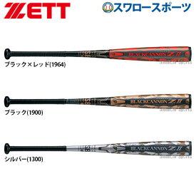 【あす楽対応】 53%OFF ゼット ブラックキャノンZ2 一般用 84cm 720g平均 M球対応バット ZETT BCT35804 一般軟式用 カーボンバット 野球部 M号 軟式野球 野球用品 スワロースポーツ