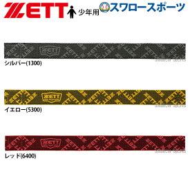 ゼット ZETT ストッキングホルダー 少年用 BOX190J 野球部 少年野球 野球用品 スワロースポーツ