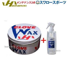 ハタケヤマ HATAKEYAMA WAX-1 + SF-1 グラブ・ミット メンテナンス 2点セット WAX-1-SF-1 専用保革ワックス 保革軟化オイル(リキッドオイル) 野球部 野球用品 スワロースポーツ