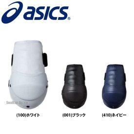 【あす楽対応】 アシックス ベースボール ASICS 限定 高校野球対応 硬式・軟式 エルボーガード M号球 3123A347 野球部 軟式野球 硬式野球 部活 夏季大会 野球用品 スワロースポーツ