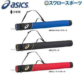アシックス ベースボール ASICS バッグ バットケース ジュニア 少年用 3124A076 野球部 少年野球 野球用品 スワロースポーツ