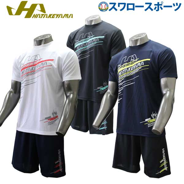 【あす楽対応】 ハタケヤマ hatakeyama 限定 プラシャツ 半袖 ハーフパンツ 上下セット メンズ HF-ZP19 ウェア ウエア ハーパン 春夏 新商品 入学祝い、父の日、子供の日のプレゼントにも 野球用品 スワロースポーツ