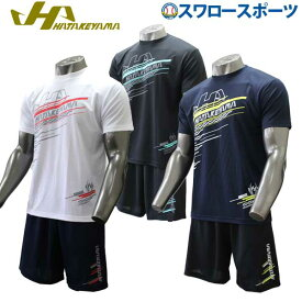【あす楽対応】 ハタケヤマ hatakeyama 限定 プラシャツ 半袖 ハーフパンツ 上下セット メンズ HF-ZP19 ウェア ウエア ハーパン 春夏 野球部 野球用品 スワロースポーツ