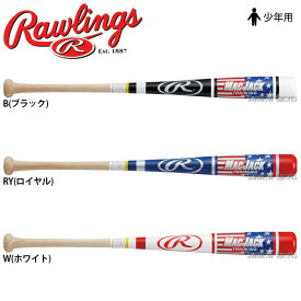 【あす楽対応】 ローリングス トレーニング バット MAC JACK 木製 (ジュニアトレーニング JAPAN) 実打可能 少年用 BHJW9TB 木製バット 野球部 少年野球 野球用品 スワロースポーツ