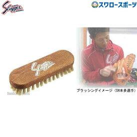 【あす楽対応】 久保田スラッガー ブラシ BL-1 野球部 野球用品 スワロースポーツ