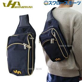 【あす楽対応】 ハタケヤマ HATAKEYAMA 限定 ボディバッグ HK-BN70 バック ボディバック ボディーバッグ 野球部 野球用品 スワロースポーツ