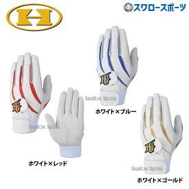 ハイゴールド ダブルバンド バッティンググローブ 両手 手袋 両手用 YDB-300 バッティンググラブ 野球部 野球用品 スワロースポーツ メール便可