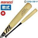 【あす楽対応】 送料無料 マルーチ marucci 野球 一般軟式 コンポジットバット M号球対応 MJRP28A 軟式野球 野球部 メ…