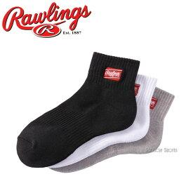 ローリングス ウェアアクセサリー 3足組 ショート ソックス (ロングパンツ専用) AAS9S06 ウェア ウエア レッグウェア 野球部 メンズ 野球用品 スワロースポーツ