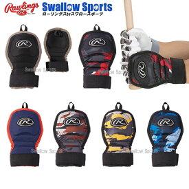 【あす楽対応】 ローリングス 防具 手甲ガード 打者用 EAC9S05 野球部 野球用品 スワロースポーツ