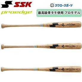 【あす楽対応】 SSK エスエスケイ 硬式バット木製 プロエッジ EBB3004 硬式バット 硬式 硬式木製バット 硬式バット 木製バット 野球部 硬式野球 部活 夏季大会 高校野球 野球用品 スワロースポーツ