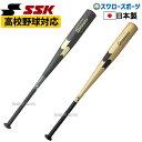 【あす楽対応】 送料無料 SSK エスエスケイ 硬式バット金属 高校野球対応 900g クロノマスター 硬式金属バット SBB100…