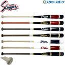 【あす楽対応】 久保田スラッガー 木製 フィンガーノックバット BAT-8 バット 硬式 ノックバット 野球部 高校野球 硬…