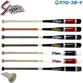 久保田スラッガー 木製 フィンガーノックバット BAT-8 バット 硬式 ノックバット 野球部 高校野球 硬式野球 部活 夏季大会 メンズ 野球用品 スワロースポーツ