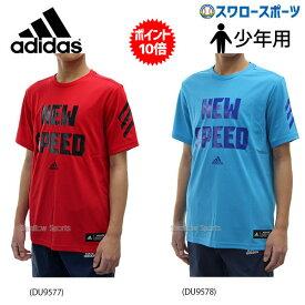 【あす楽対応】 adidas アディダス ウェア 5T TYPO T Jr タイポグラフィック Tシャツ 少年用 FTI98 ウェア ウエア 練習 運動 部活 トレーニング ジョギング 少年野球 野球用品 スワロースポーツ